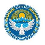 Ղրղզստանի Հանրապետության կրթության և գիտության նախարարություն (ԿԳՆ, Ղրղզստան)